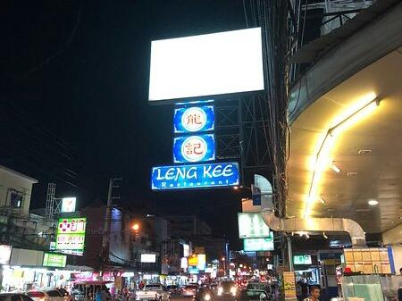 Name:  Pattaya Klang Leng Kee restaurant.jpg Views: 127 Size:  122.6 KB